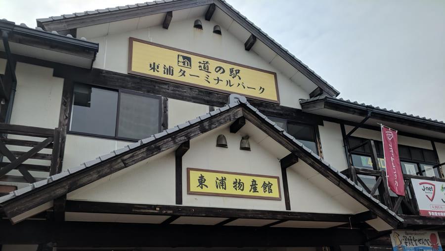 東浦ターミナルパーク