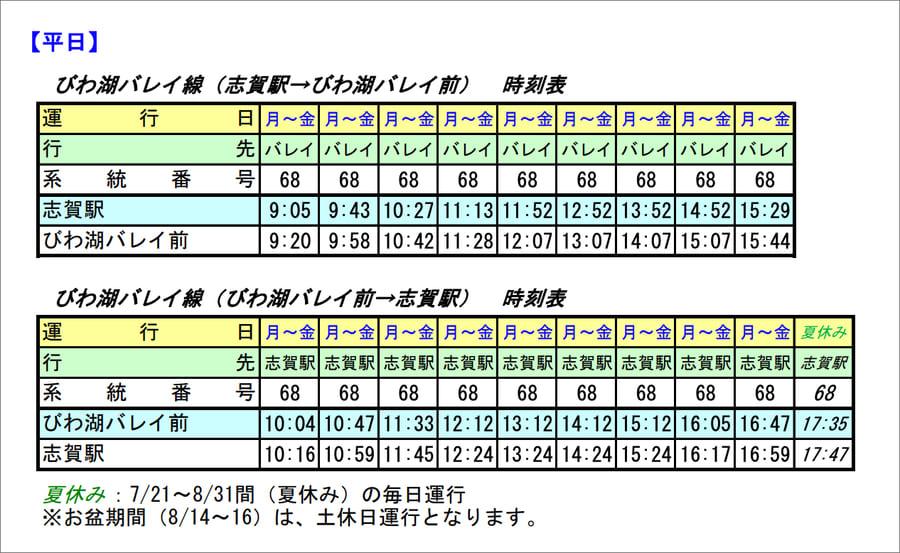 びわ湖テラス バス 時刻表